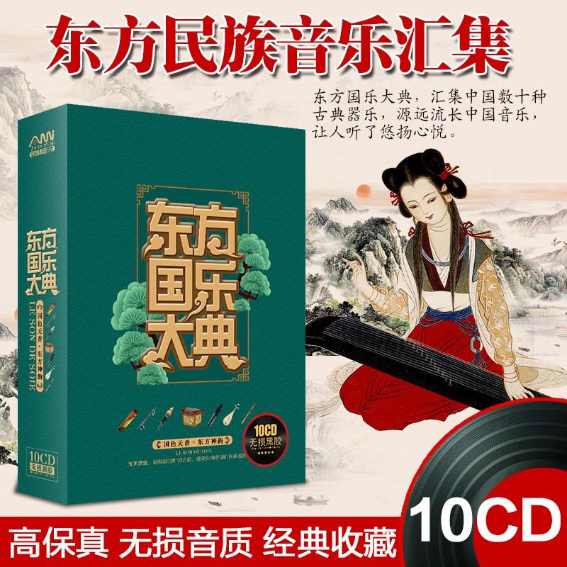 Chinese classical music light music / pure music erhu guqin guzheng car car  cd d