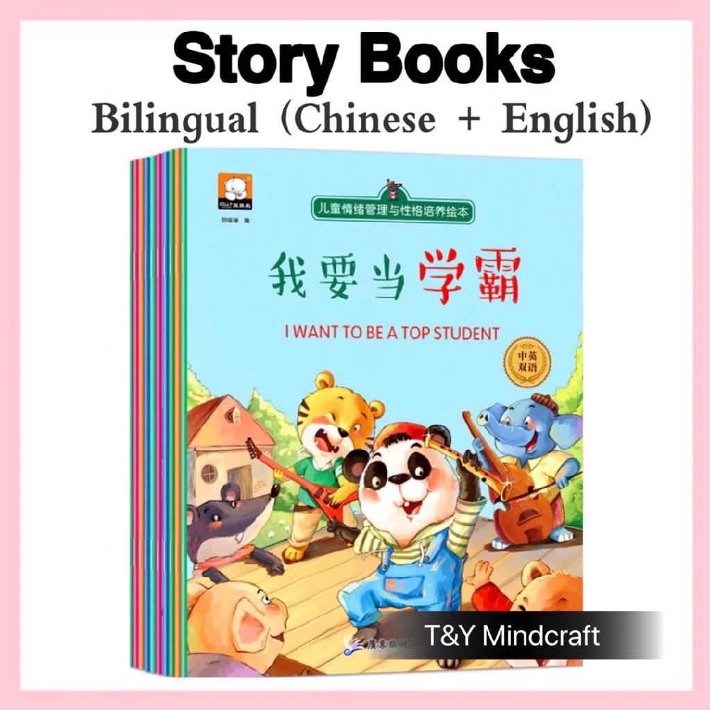[TNY - Readystock] 儿童双语绘本(情绪管理与性格培养) Bilingual Story Books - 10 books