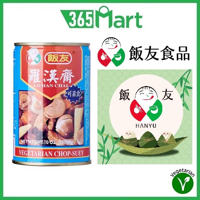 FURN YOU Vegetarian Lo Hon Chai (素) 280g 飯友牌罗汉斋 Mixed Vegetables by 365mart 365 Mart