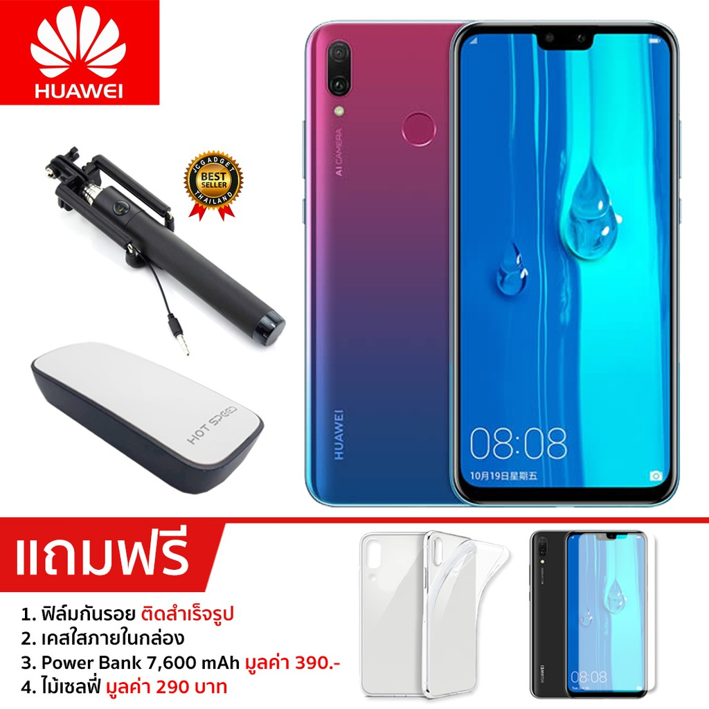 Huawei Y9 (2019) Puple ROM 64GB RAM 4GB สินค้าใหม่ล่าสุดราคาสเปคล้นคุ้มเกินราคา (สินค้ารับประกันศ
