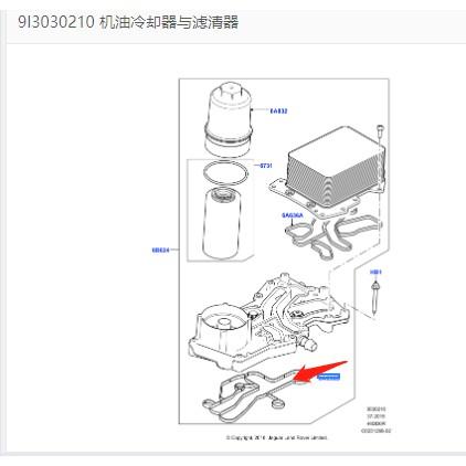 LR022903 - OIL FILTER HOUSING GASKET - 4.4L DIESEL - RANGE ROVER D5 + D6 + SPORT 2010-