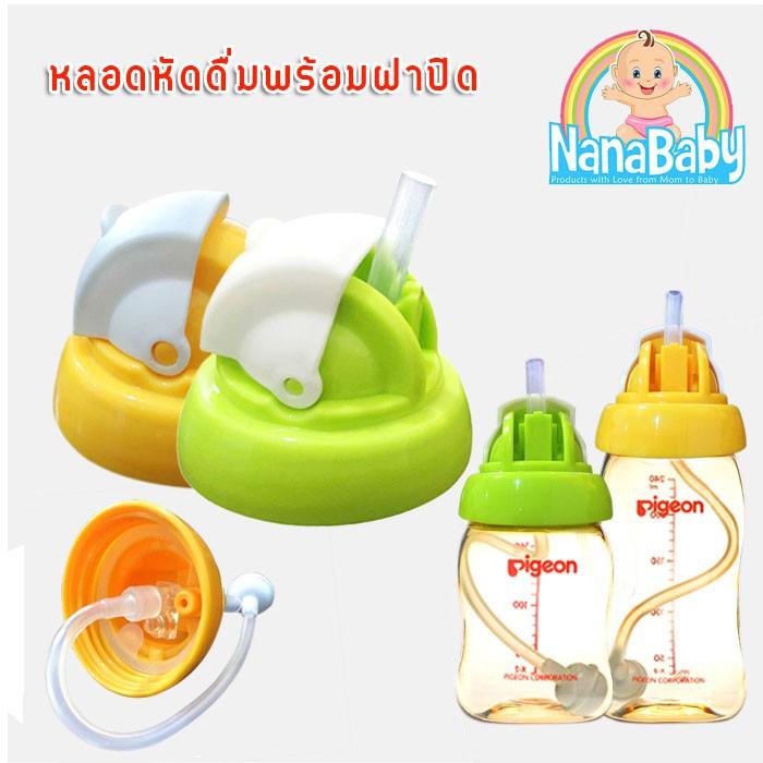 หลอดหัดดื่มพร้อมฝาครอบ เปลี่ยนขวดนมคอกว้าง ให้เป็นขวดหัดดื่ม NanaBaby (เก็บเงินปลายทา