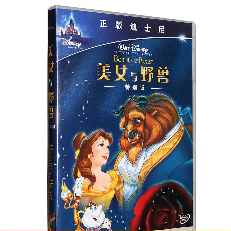 Genuine Beauty And The Beast Special Edition Boxed Dvd Disney Classic Cartoon Mo