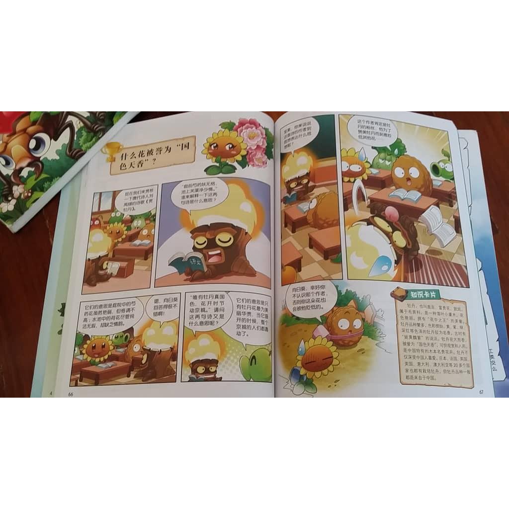 植物大战僵尸2科学漫画 (3 Books) (PRELOVED)