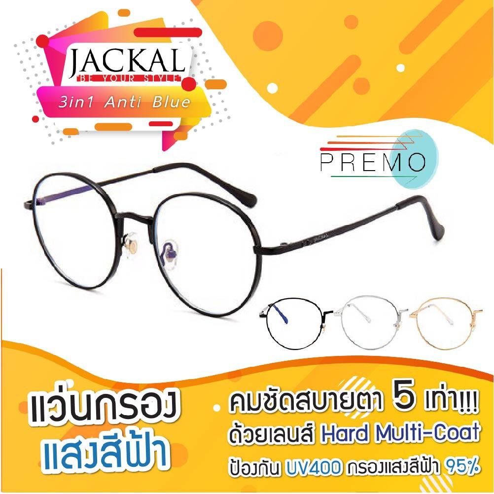 JACKAL แว่นกรองแสงสีฟ้า รุ่น OP029BLB - PREMO Lens เคลือบมัลติโค้ด สุดยอดเทคโนโลยีเลนส์ใหม่จากญี