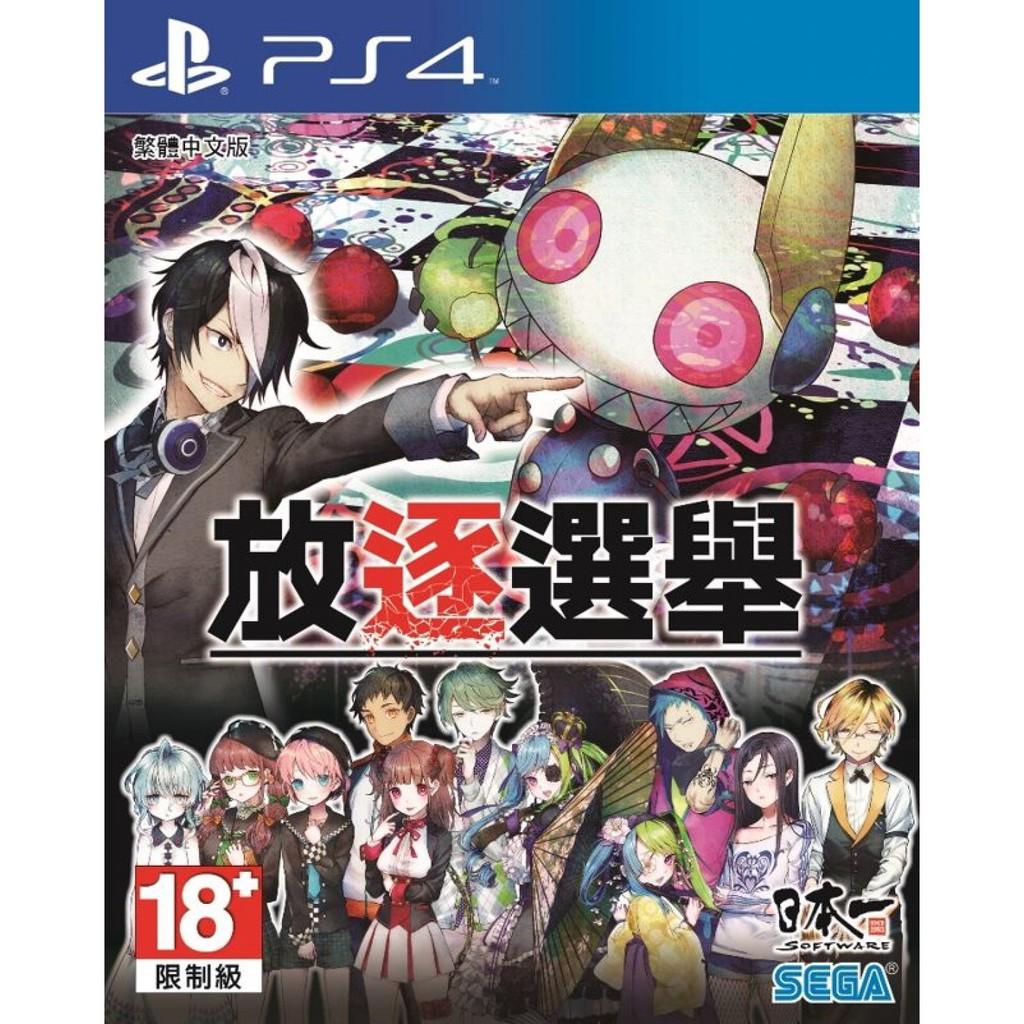 TSUIHOU SENKYO / 放逐選舉 (Chi) - PS4