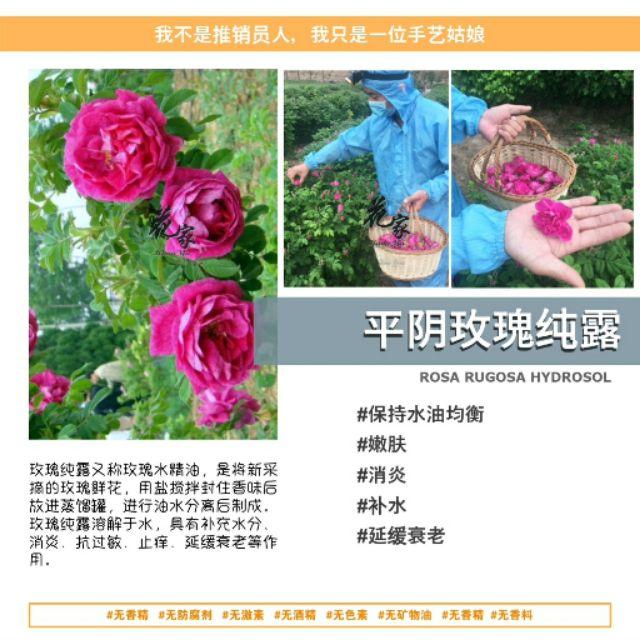 【PURE HYDROSOL】饱和饱和 平阴玫瑰纯露 Rose RUGOSA Hydrosol