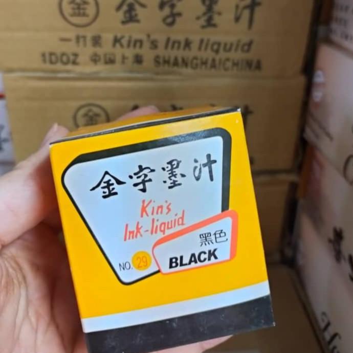 KIN Chinese Ink 金字墨汁 / CHONG HWA Chinese Ink 中华墨汁