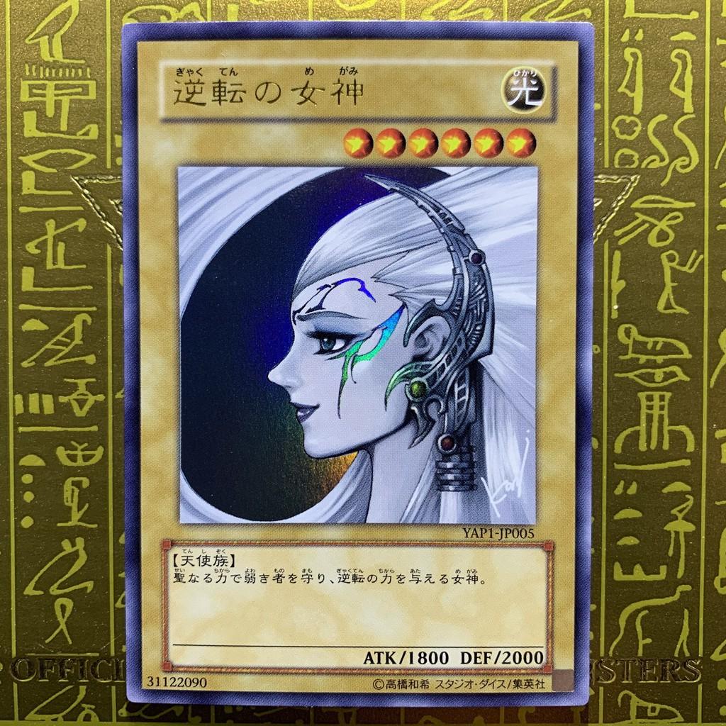 Yugioh Gyakutenno Megami YAP1-JP005 Anniversary Pack Japanese Near Mint