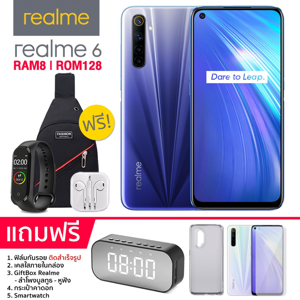 Realme 6 (8+128GB) เครื่องแท้ศูนย์ไทยรับประกันสินค้า 1 ปีเต็ม สามารถออกใบกำกับภาษีได้ ของแถมครบชุดต