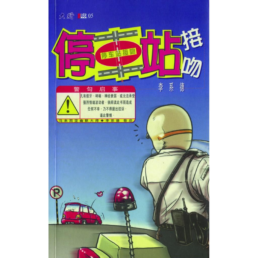 【每本一律RM 8!】大将绝版好书清仓促销01-18