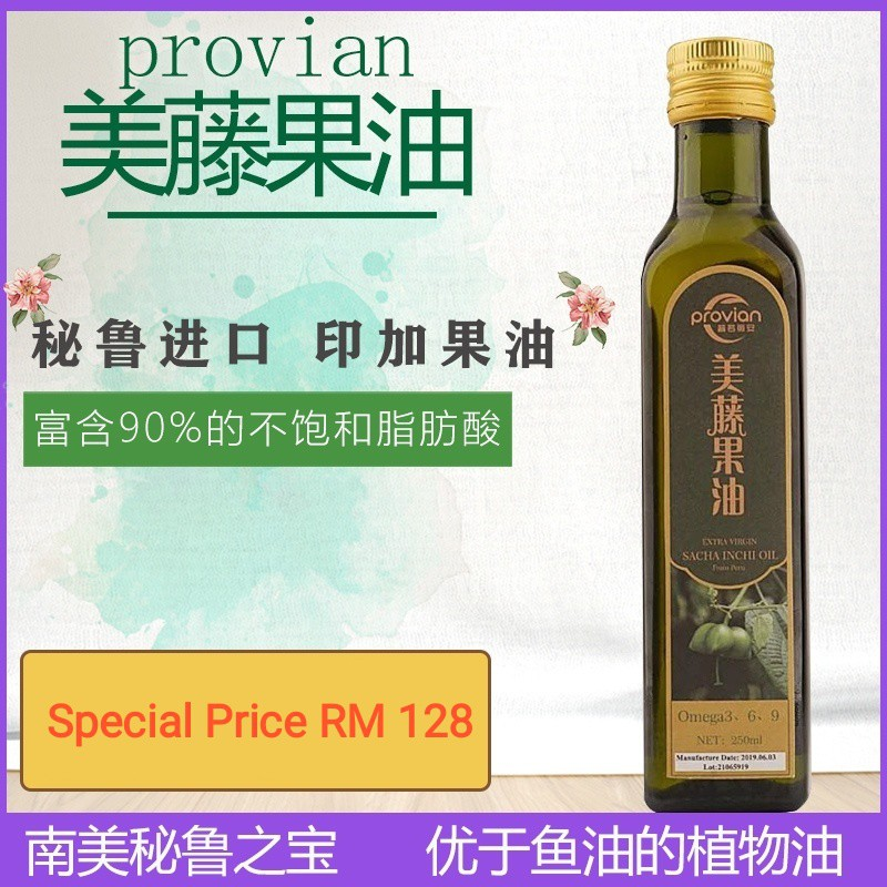 【Ready Stock】Extra Virgin Sacha Inchi Oil 植物食用油印加果美藤果油低温冷榨纯植物油 (250ml)