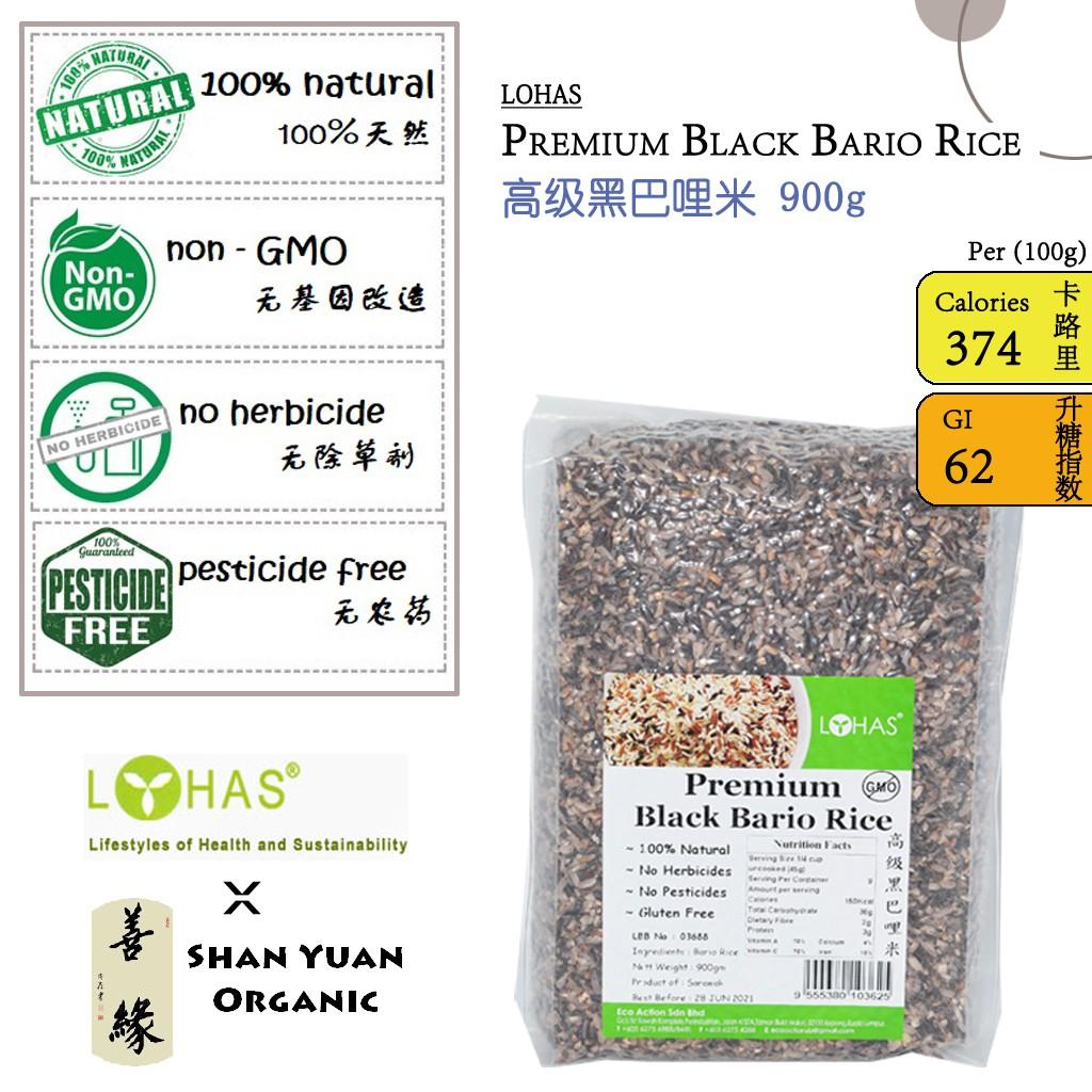 Premium Black Bario Rice 高级黑巴哩米 900g [LOHAS]