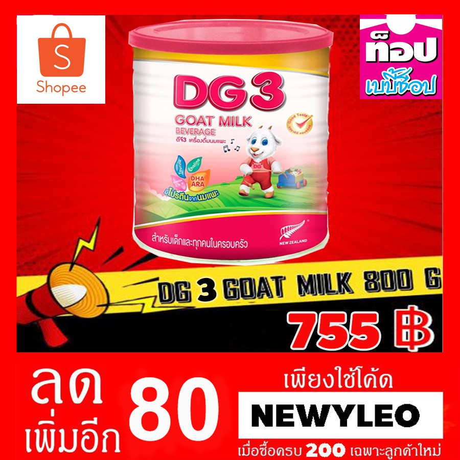 DG3 นมแพะ สูตร 3 ขนาด 800