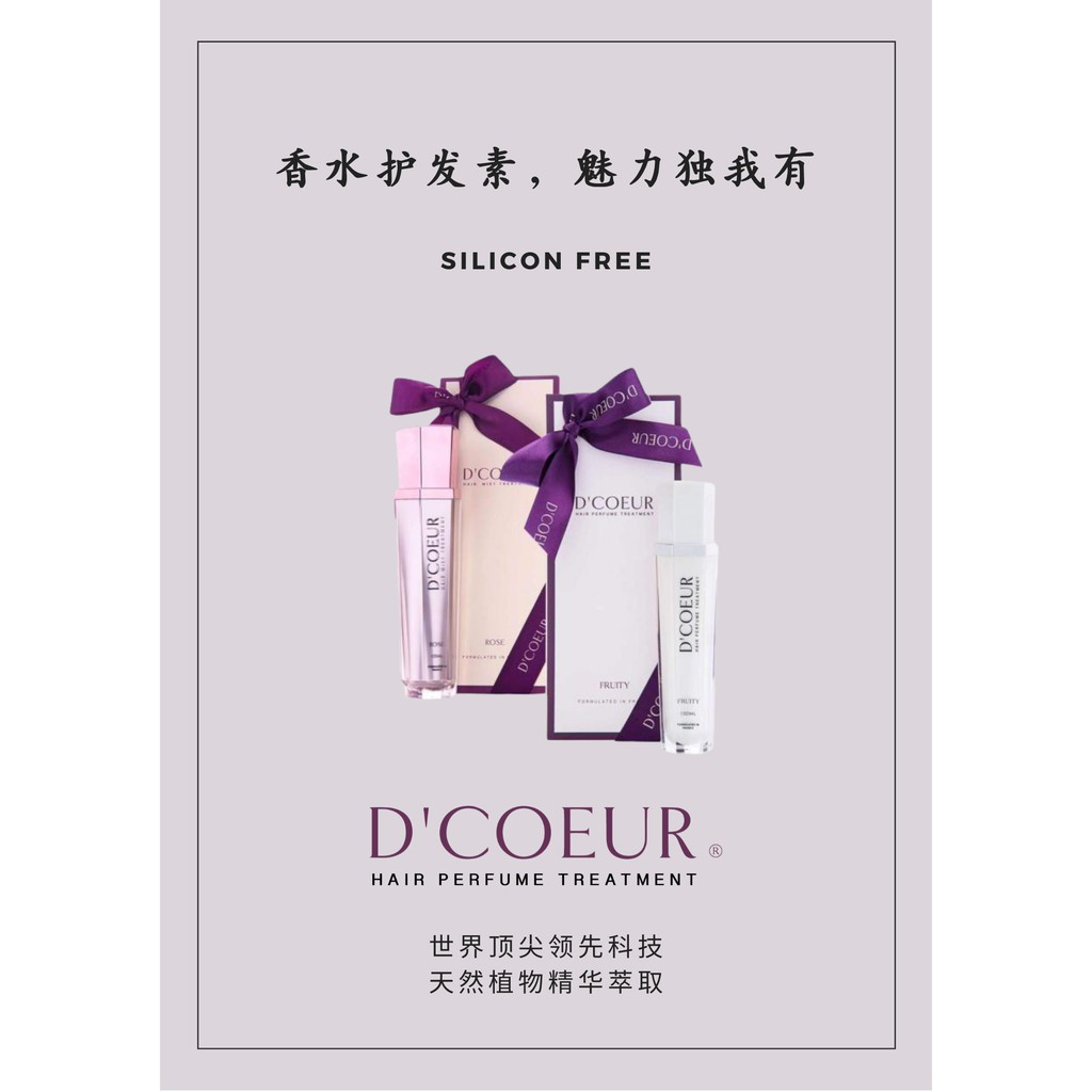 D'Coeur Hair Perfume Treatment