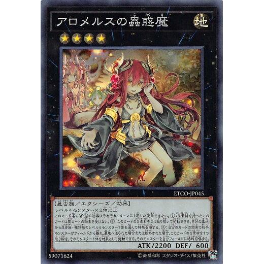 Japanese Yu-Gi-Oh Traptrix Aromes ETCO-JP045 Secret Rare Mint!