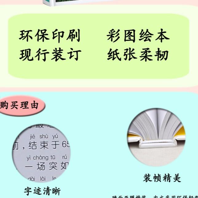 Ready Stock - Colorful Dinosaur Book/常春藤 恐龙王国大发现(注音版)精装彩图