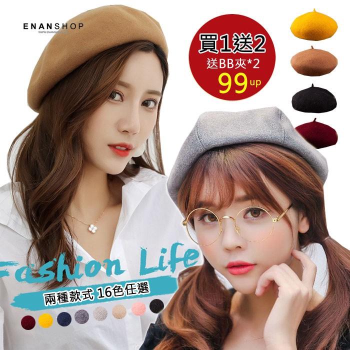 8985b5b5e Korean Fall Winter Beret秋冬贝蕾帽