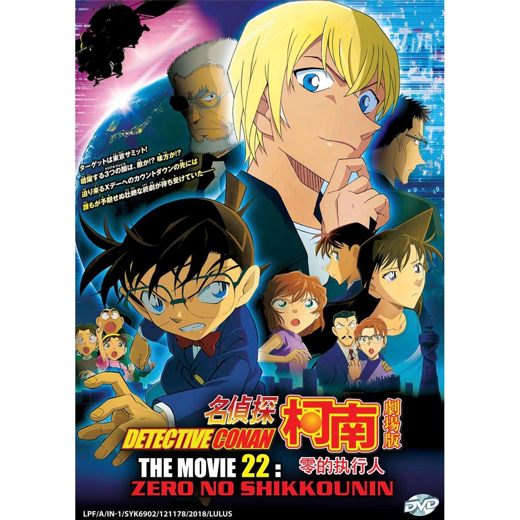 Anime DVD Detective Conan Movie 22 Zero The Enforcer