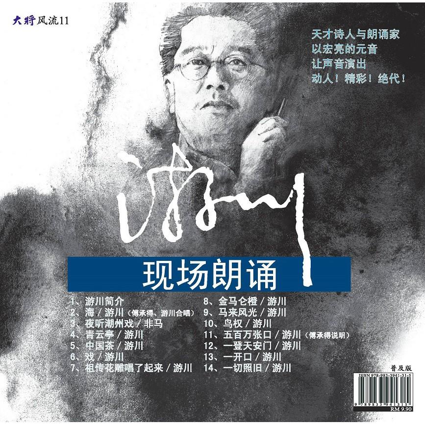 【大将出版社 - 诗歌】游川現場朗誦 - CD/诗歌/朗诵/游川