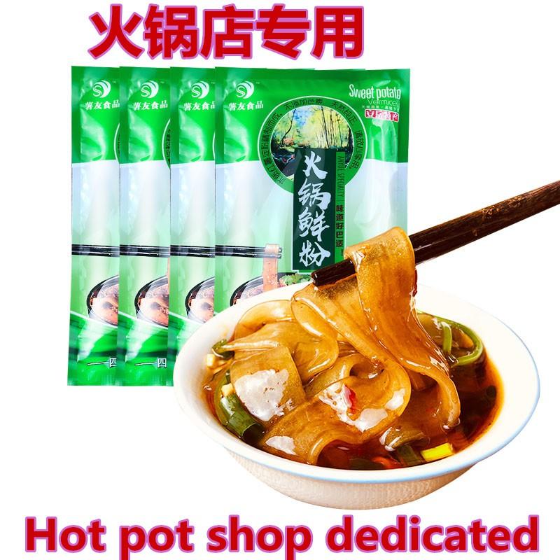 四川火锅川粉宽粉鲜粉条火锅食材手工苕粉红薯粉240g Sichuan Hotpot Chuan Powder Wide Powder Fresh Powder