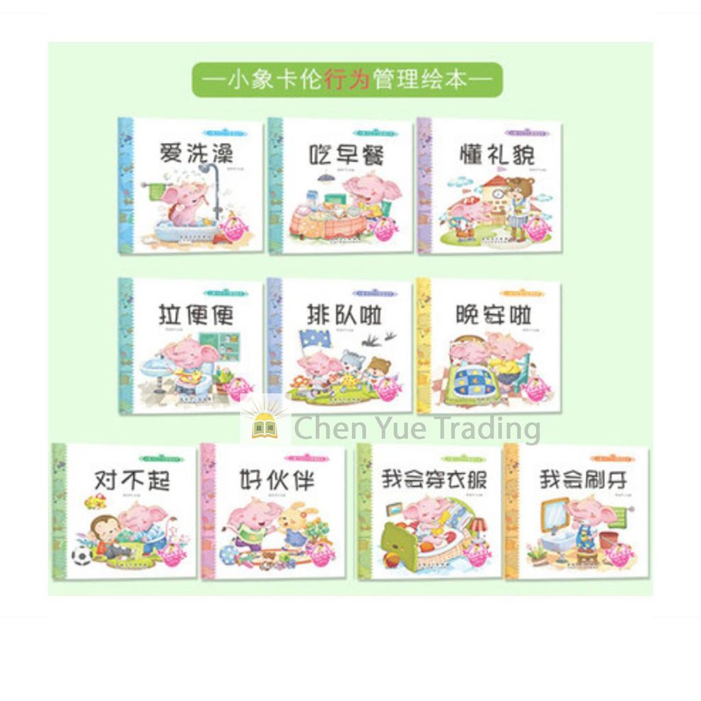 Ready Stock-Children bilingual behavior management books 全套10册中英双语小象卡伦行为管理绘本