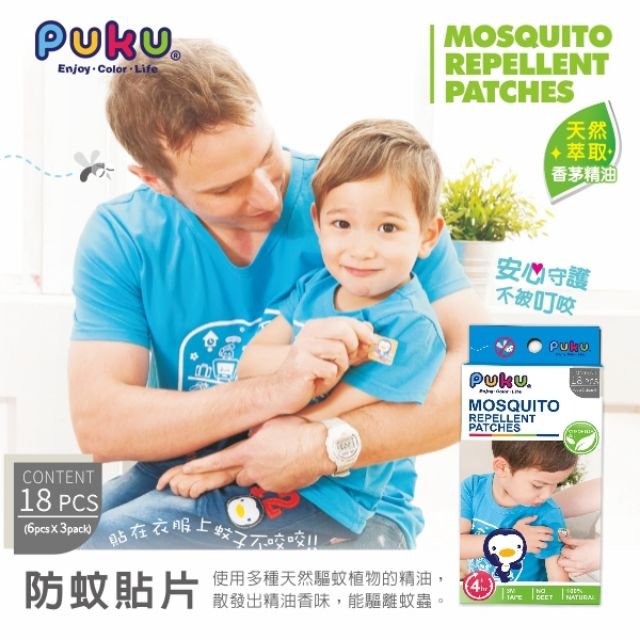 PUKU mosquito repellent patches 驱蚊貼片-18pcs枚