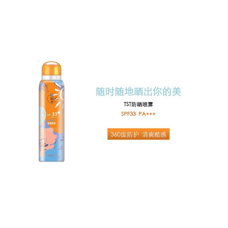 GENUINE TST TIN'S SECRET UV PROTECTION SUNSCREEN SPRAY SPF33 PA+++ 庭秘密魅若妃防晒喷雾
