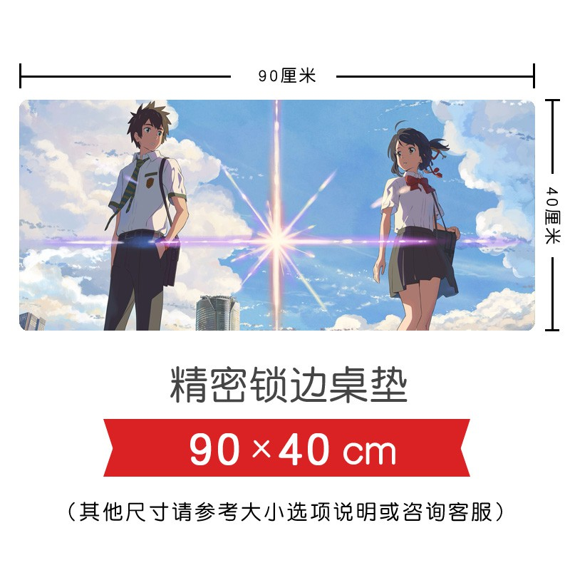 Hot Anime Your Name Miyamizu Mitsuha Oversize Mouse Pad 30*60 CM Hot