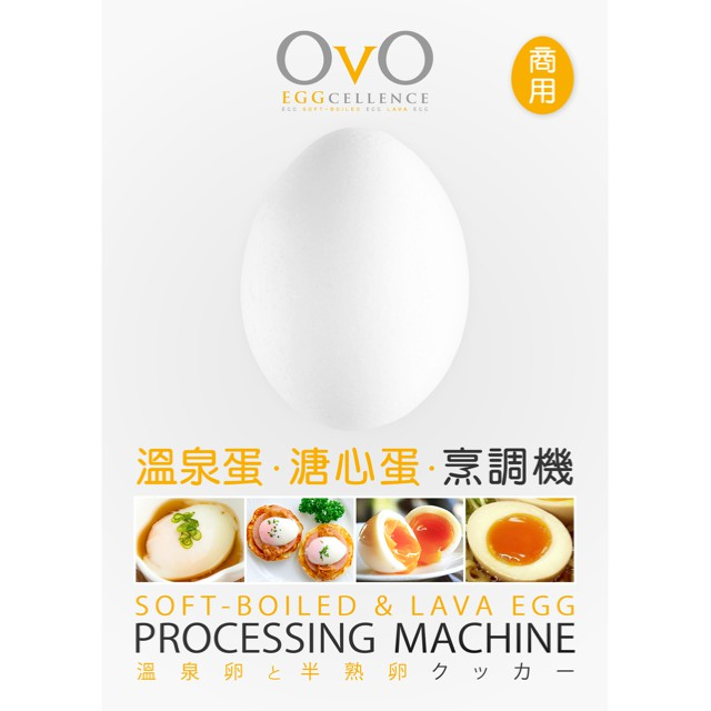 OVO Onsen ,Poached Egg And Lava Egg Machine 溏心蛋及水煮蛋烹調機  V-306 PLV
