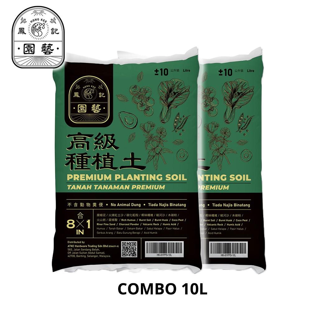 [COMBO] 2x Hong Kee 8 in 1 Organic Premium Planting Soil (Tanah Tanaman Organik Premium) 10L