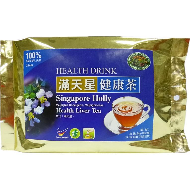 Singapore Holly Tea:Liver Health 满天星茶:疏肝解郁