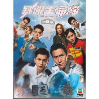 Hong Kong TVB Drama DVD Life On The Line 跳躍生命線 (2018) | Shopee