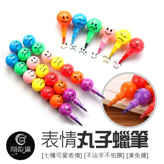 Emoji Ball Crayon Emoji Ball Crayons Rainbow Pen Smiley Pencil Sugar Shopee Malaysia