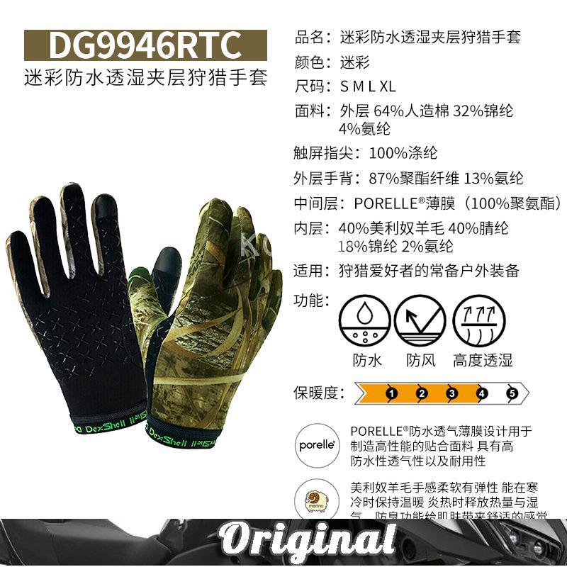 Black DexShell Flame Retardent Mens Waterproof Breathable Cut Resistant Gloves