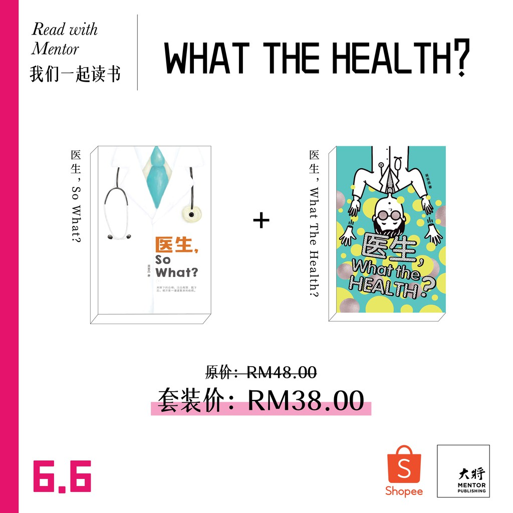 【大将出版社 - 医生/专业】What The Health?