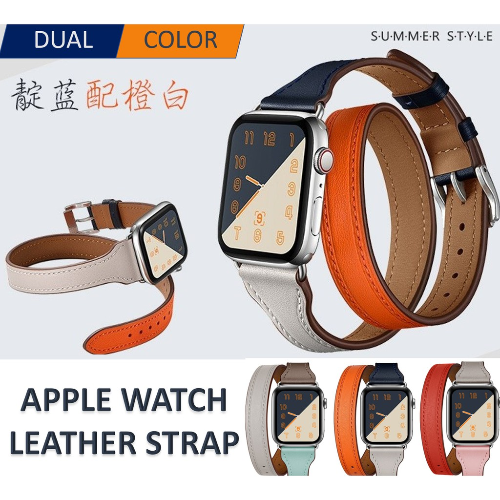 Apple Watch 1/2/3/4 38mm /40mm/42mm/44mm Leather Strap Double Circle Dual Colors 苹果男女双圈双色牛皮手表表带