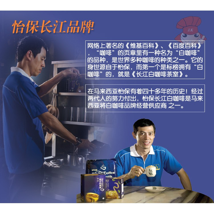 Ipoh Chang Jiang 2 in 1 White Coffee 10 sachets x 30g