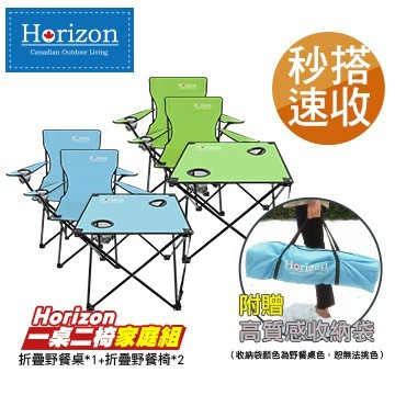 Outstanding Promotion Horizon Skyline Picnic Folding Table Ii Chair Alphanode Cool Chair Designs And Ideas Alphanodeonline