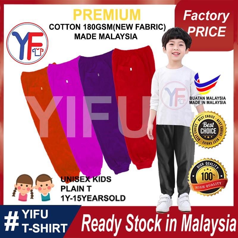 YIFU LONG PANTS KIDS JERSEY COTTON UNISEX / SELUAR PANJANG BUDAK- RED/ DARK PINK/ PURPLE/ YELLOW/ ORANGE小孩子单色长裤