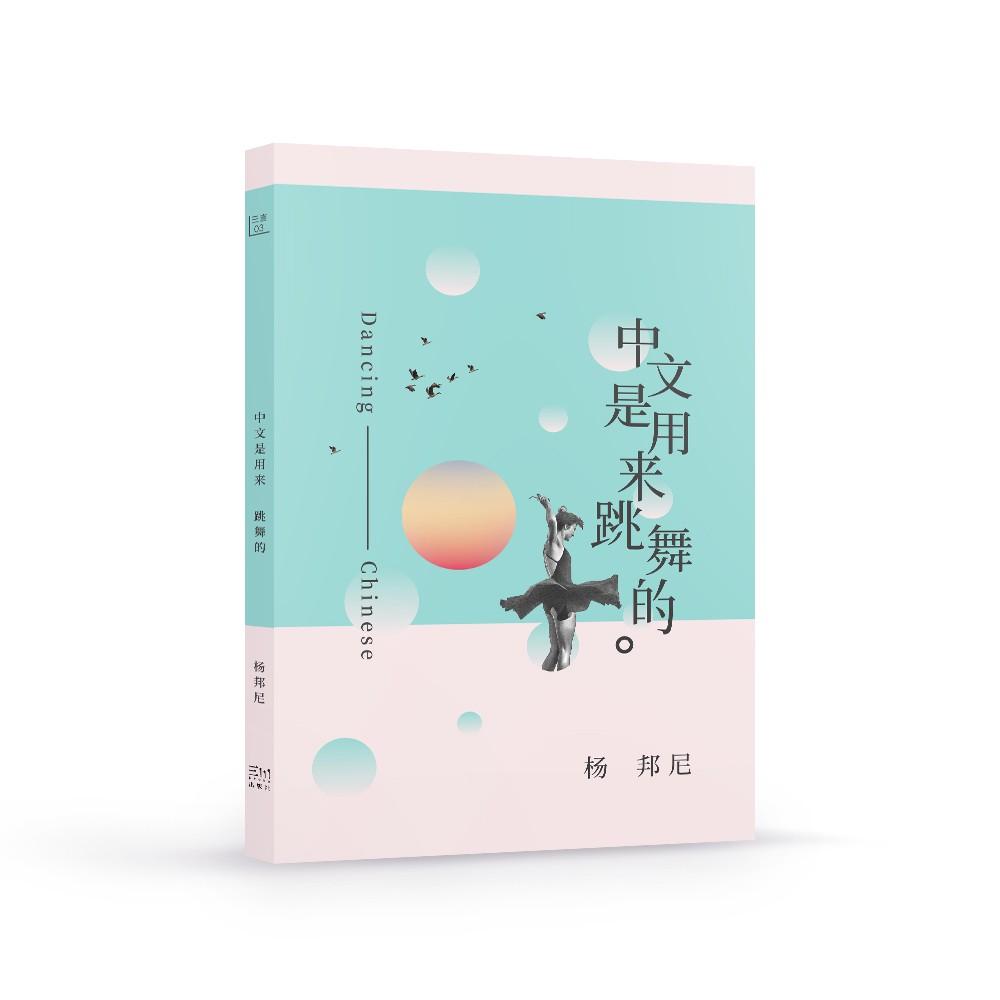 【三三出版社】中文是用来跳舞的 - 中文/语文