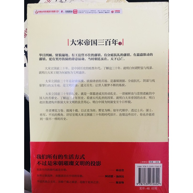 Chinese History Book - 300 years of Song Dynasty 大宋帝国三百年 (5 books)