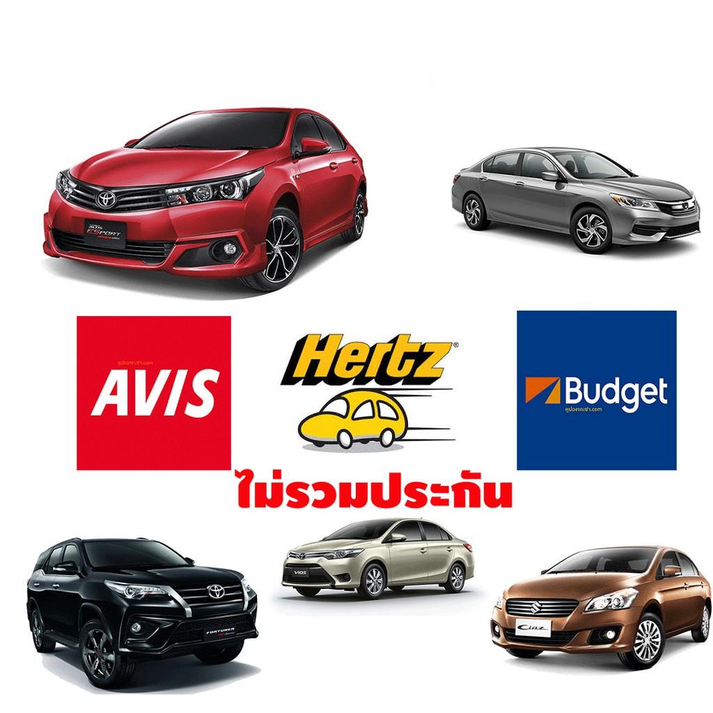 [Physical Voucher]คูปองรถเช่ารวม AVIS/BUDGET/HERTZ ประกัน Deduct(ยังไม่รวมประกั