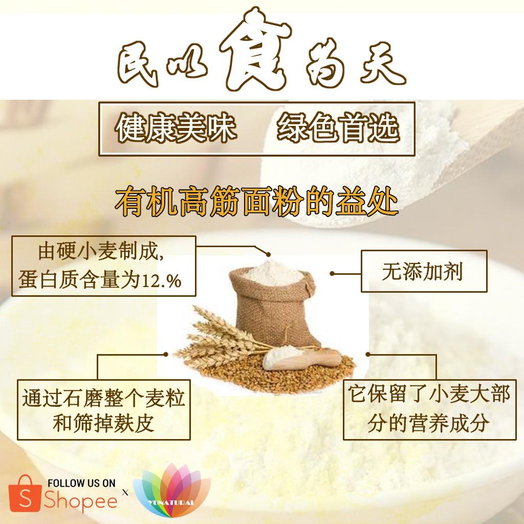 [RADIANT] Organic Unbleached Bread Flour 有机高筋面粉(面包粉) 1kg