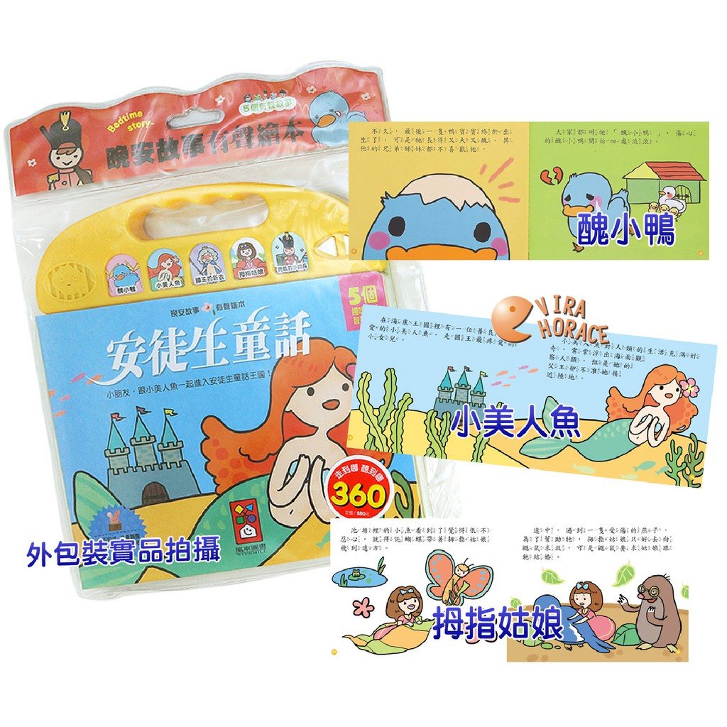 Andersens Fairy Tales in Chinese Windmill Good Night Stories Talking Book