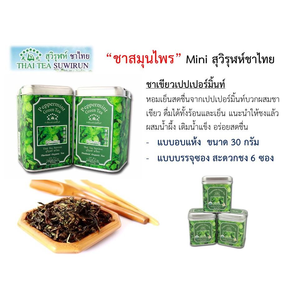 ชาเขียวเปปเปอร์มิ้นท์ - ชาสมุนไพร Tinny Thailand Herbal Tea  สุวิรุฬห์