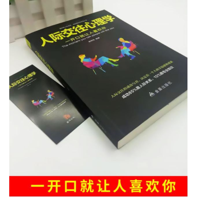 Ready Stock -Self help book 人际交往心理学