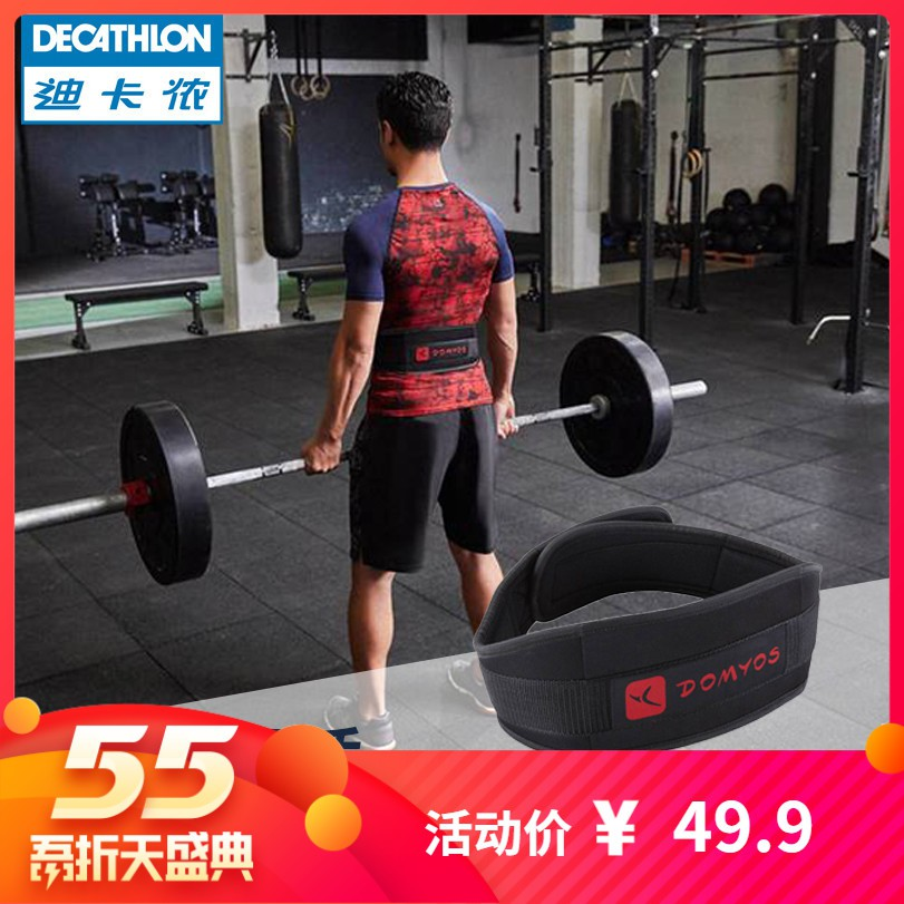 Decathlon Fitness Belt Squat Hardlift Weightlifting Men and Women Weightlifting