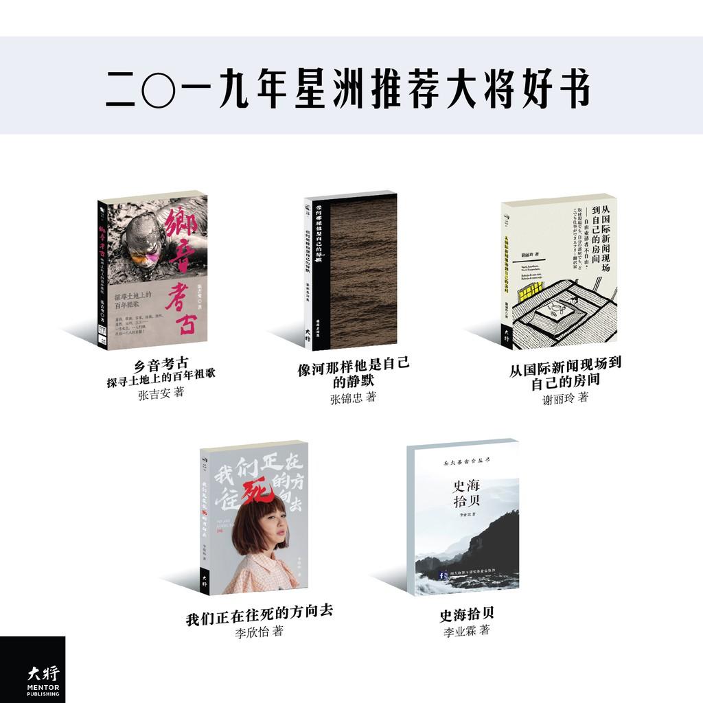 【大将出版社】2019年星洲推荐大将好书