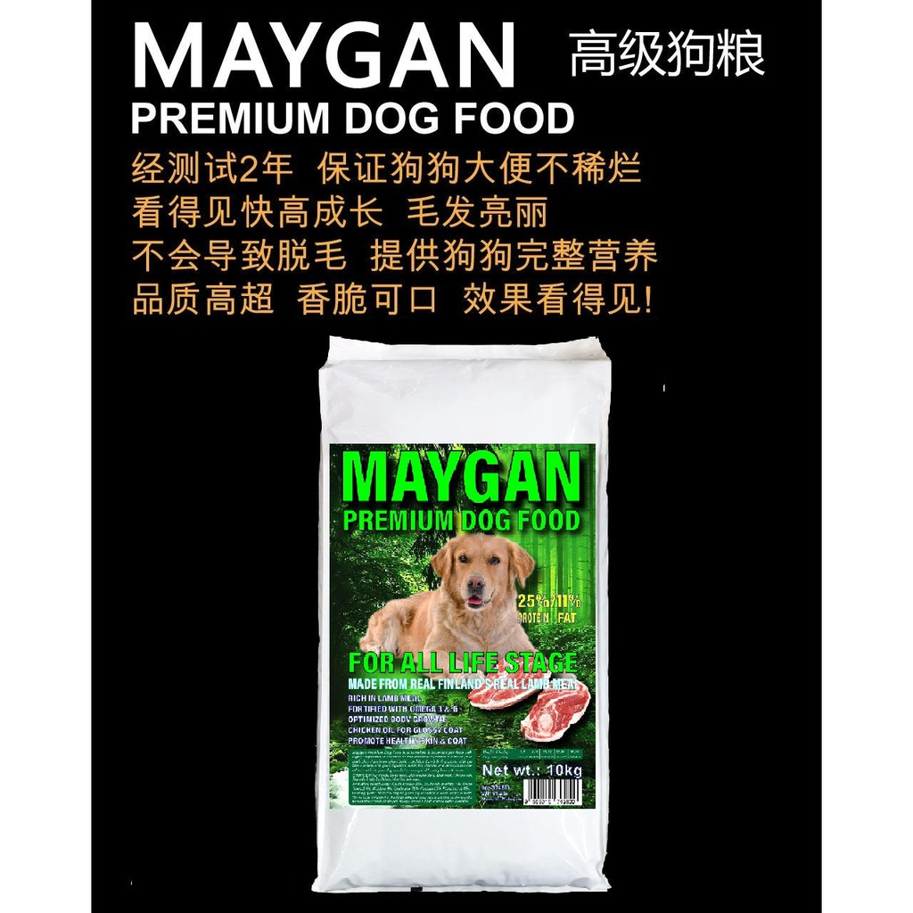 MAYGAN Premium Dog Food 10kg - 25% Protein 11% Fat | MAYGAN Premium Makanan Anjing Berkualiti
